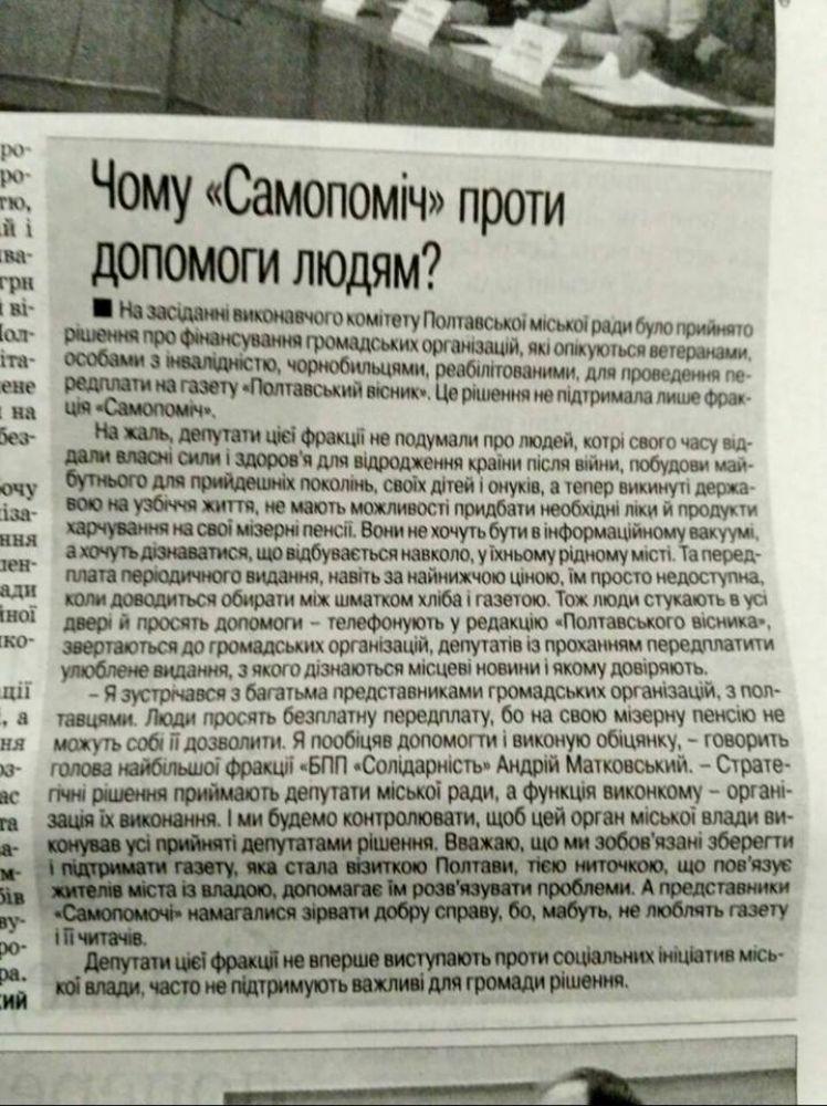 Полтавський вісник (Джерело - facebook.com/poltava.to)