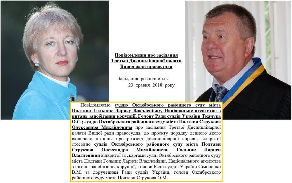 Невдовзі ВРП розгляне «дисциплінарки» двох полтавських суддів