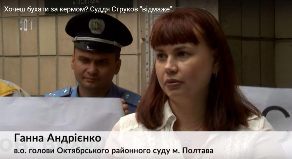 Суддя Андрієнко (джерело – bastion.tv)