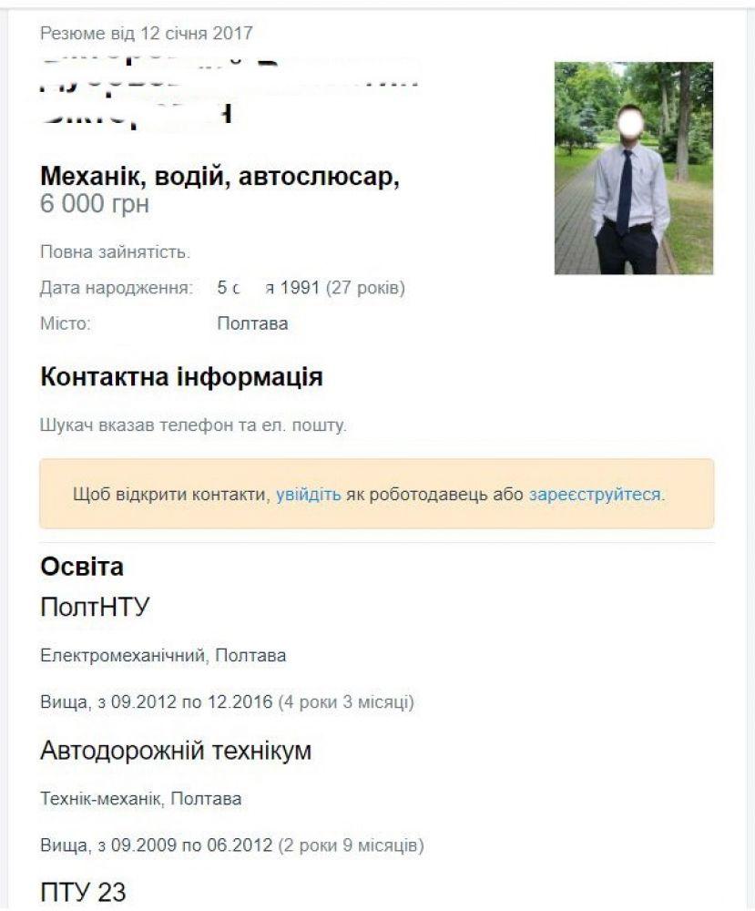 Резюме майбутнього правопорушника (джерело – сайт work.ua)