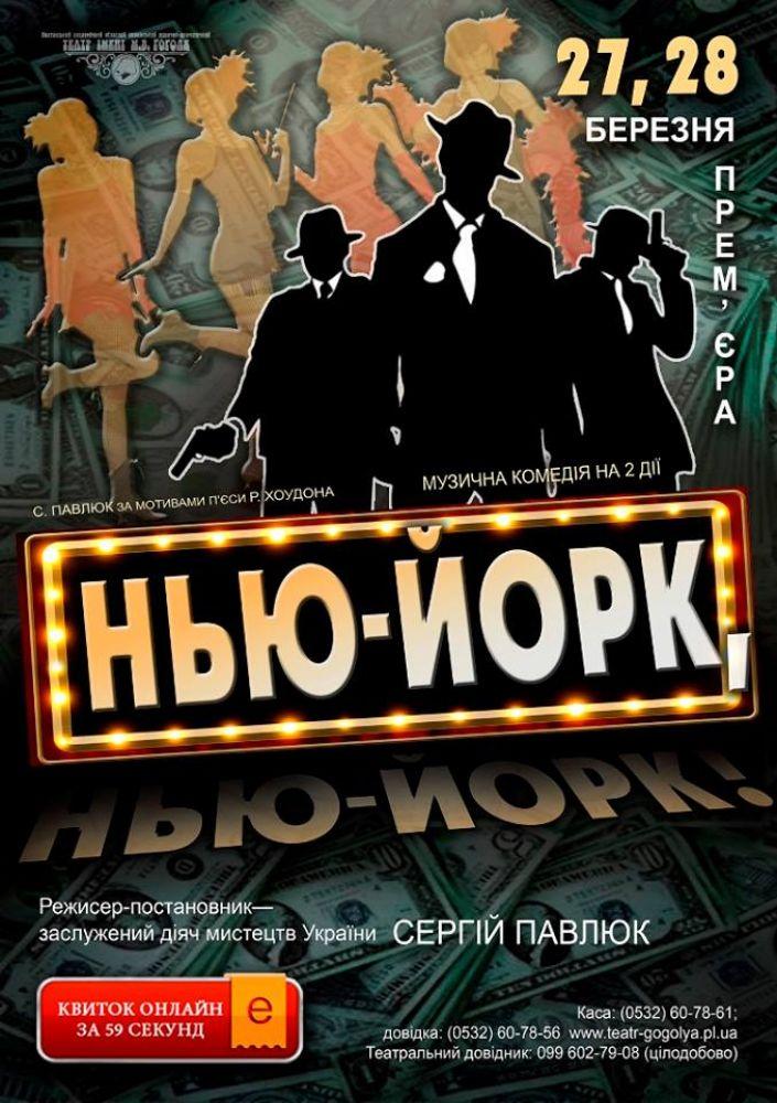 Мікс фарб, плавності ліній і музики. Підготовка прем'єри музичної комедії «Нью-Йорк, Нью-Йорк!» у театрі Гоголя