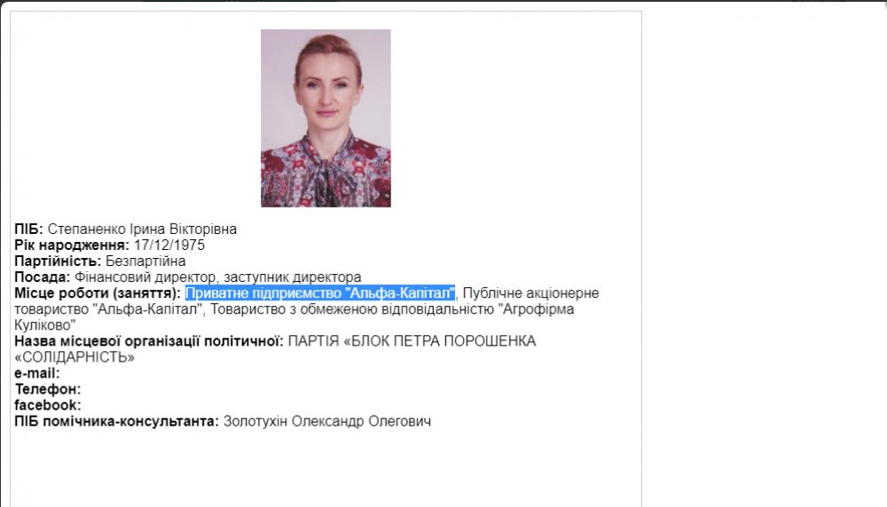 Профіль Ірини Степаненко на сайті облради
